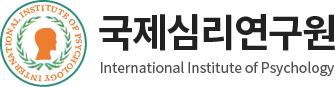 국제심리연구원