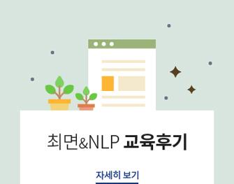 최면&NLP 교육후기