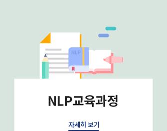 NLP교육과정