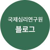 국제심리연구원 블로그